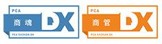 PCA株式会社製品